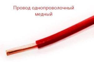 кабели и правила электромонтажных работ