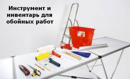 Инструменты, применяемые для работ по оклейке обоев