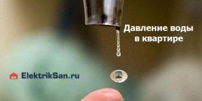 Давление воды в водопроводе в квартире