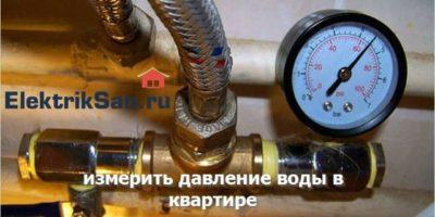 измерить давление воды в квартире