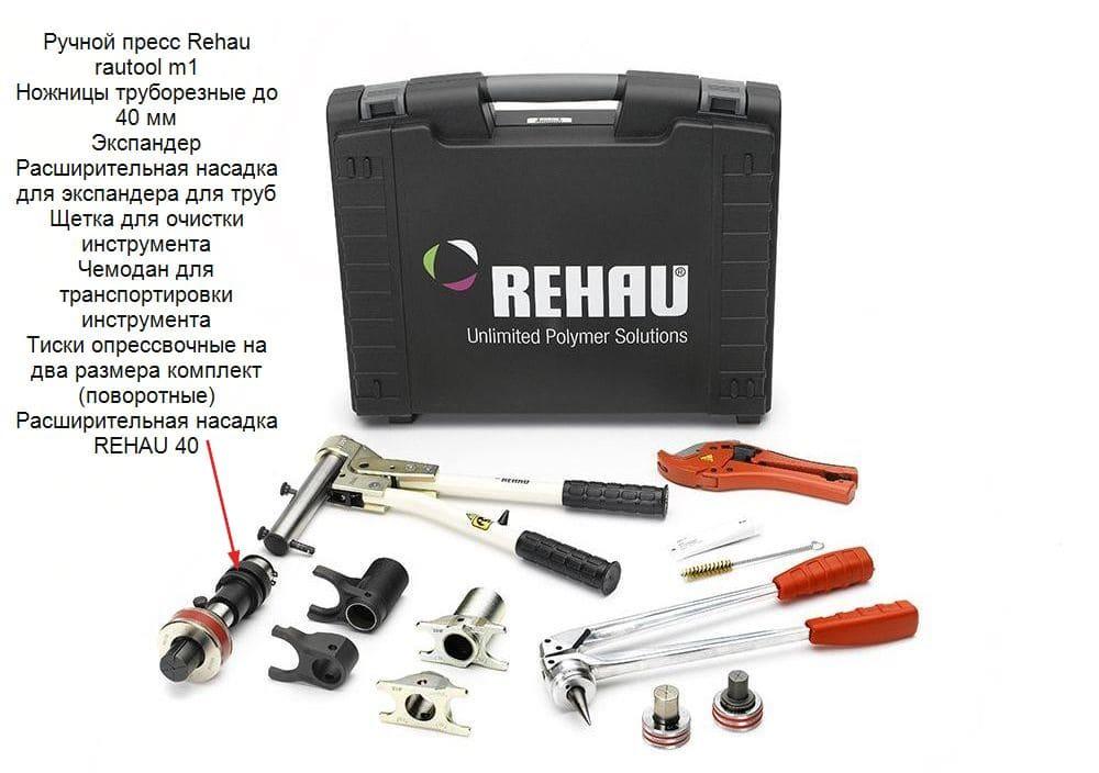 комплект инструмента Рехау