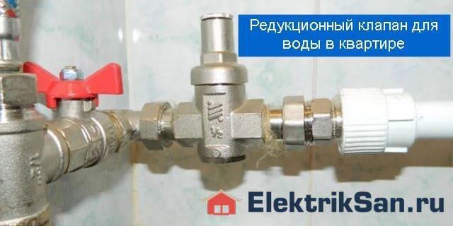 редукционный клапан для воды