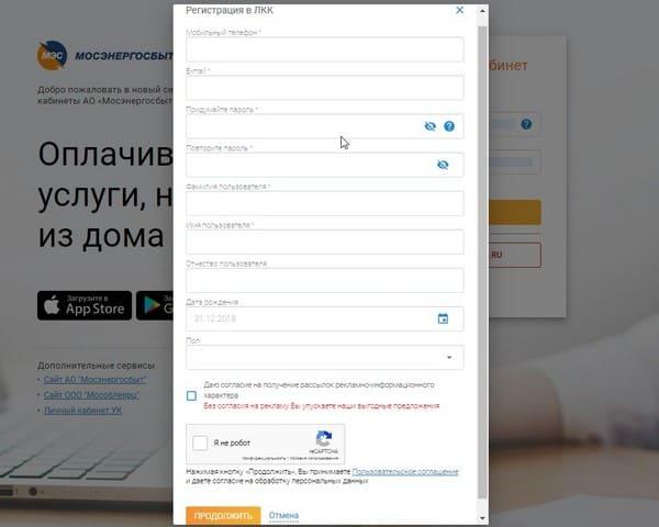В форме регистрации впишите требуемые персональные данные