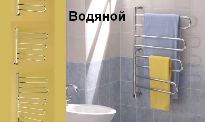 Водяные полотенцесушители